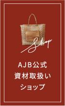 AJB公式資材取り扱いショップ